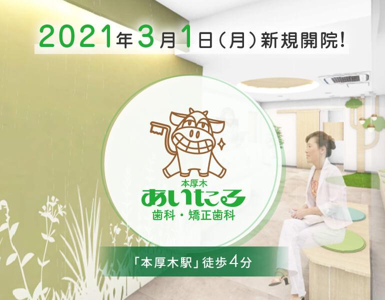 2021年3月1日(月)新規開院!