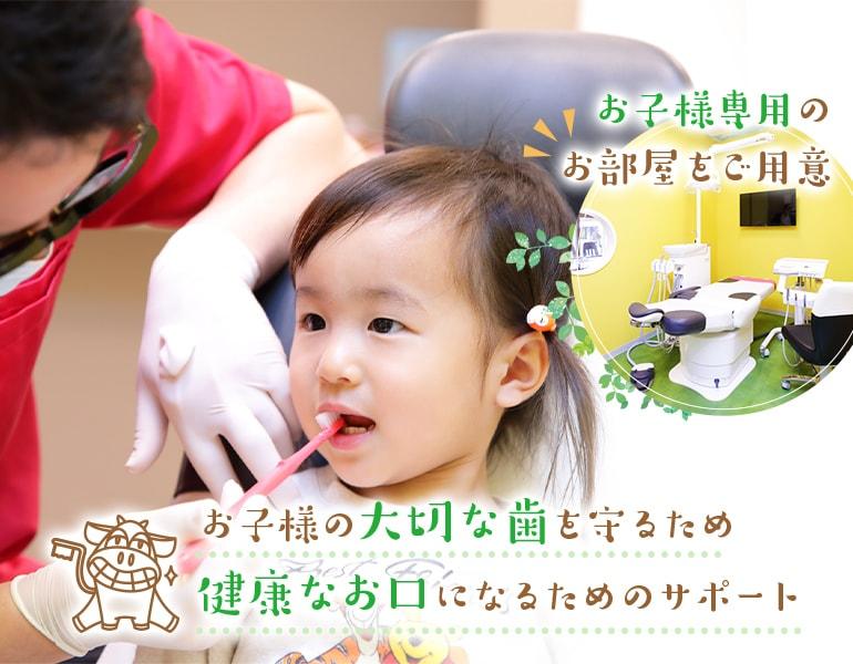 お子様の大切な歯を守るため健康なお口になるためのサポート