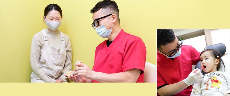 お子様の歯を守る小児歯科